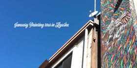 1月の九州ツアーレポート
