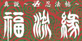 卍LINE 6th Album