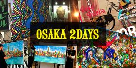 大阪2days