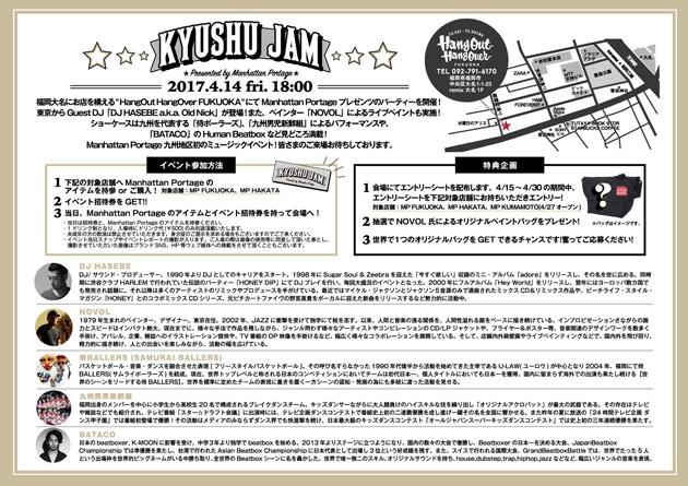 fukuoka0414-flyer2.jpg