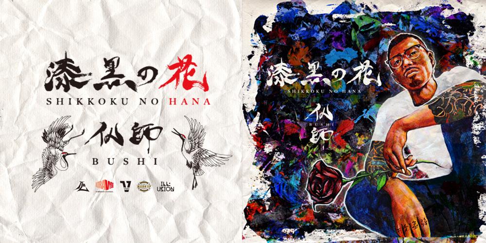 仏師:漆黒の花