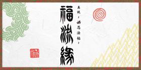 卍LINE : 福流縁
