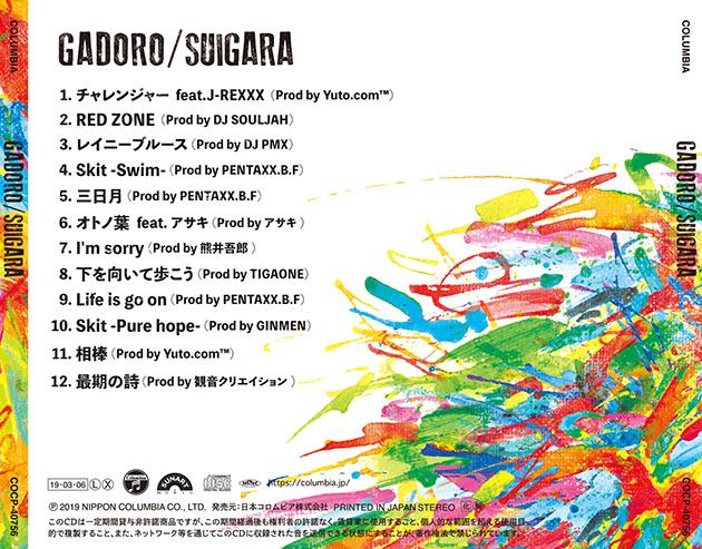 suigara-backcover1.jpg